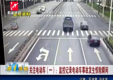 监控记录电动车事故发生惊险瞬间