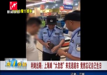 """上海滩""""大忽悠""""来芜逛超市 竟然忘记自己生日"""