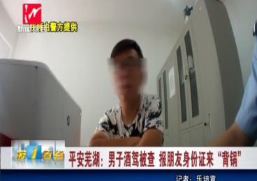 """男子酒驾被查 报朋友身份证来""""背锅"""""""