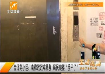 金泽苑小区:电梯迟迟难修复 居民爬楼受不了