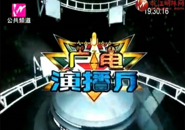 广电演播厅 2018-08-08