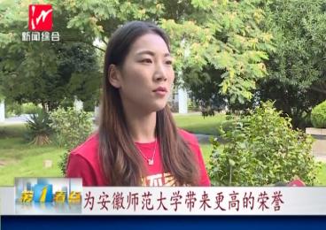 亚运会冠军王春雨回芜湖了
