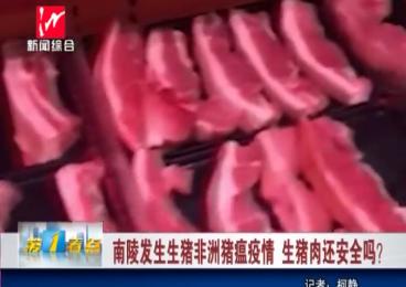 南陵发生生猪非洲猪瘟疫情 生猪肉还安全吗?