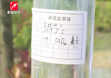 【曝光台第10期】芜湖市生态环境问题曝光台2019年5月8日