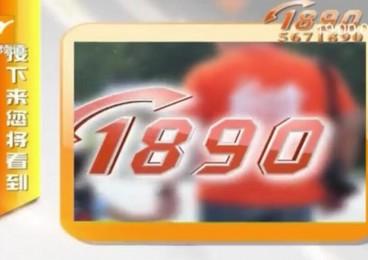 1890 2019-06-22