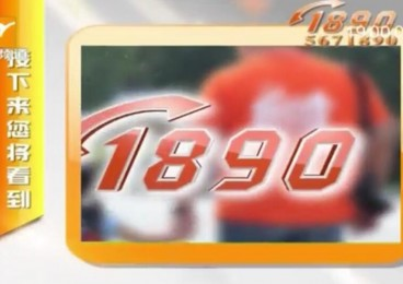 1890 2019-07-01