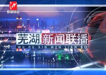 芜湖新闻 2019-09-18