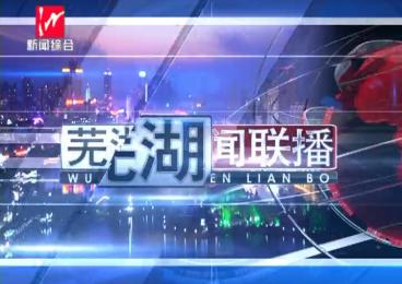 芜湖新闻 2019-09-10