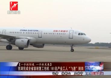 """威盈娱乐在线完成全省首班复工包机161名产业工人""""飞速""""到岗"""