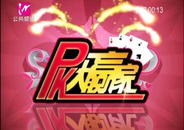 PK大赢家-2020-03-29