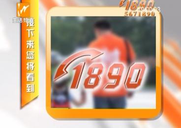 1890-2020-03-30