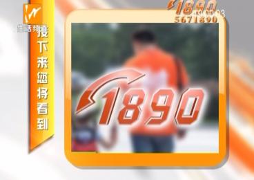 1890-2020-03-21