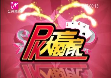 PK大赢家-2020-03-26