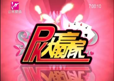 PK大赢家-2020-03-28