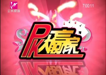 PK大赢家-2020-03-27