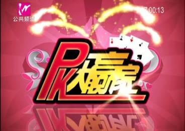 PK大赢家-2020-03-30