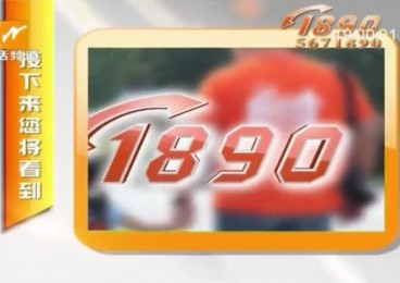 1890 2020-05-21