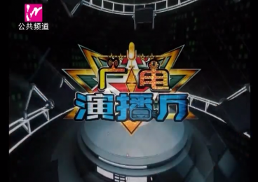 广电演播厅-2020-05-11