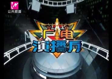 广电演播厅-2020-05-13