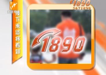 1890 2020-05-12