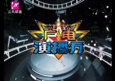 广电演播厅-2020-08-28