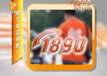 1890-2020-09-11