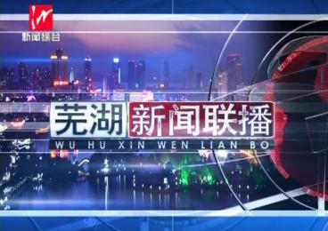 芜湖新闻联播-2020-09-12