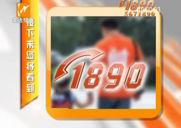 1890-2020-09-16