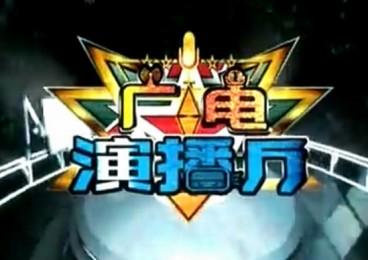 广电演播厅 2020-09-04