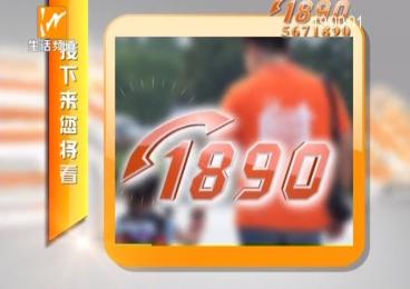 1890-2020-09-17