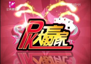 PK大赢家-2020-09-17