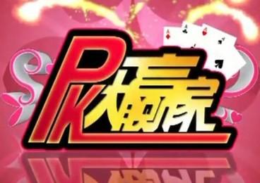PK大赢家 2021-06-20