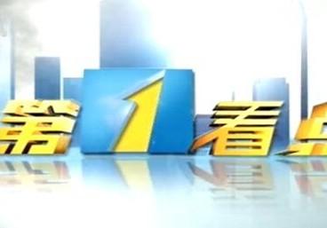 新闻频道 2021-06-10