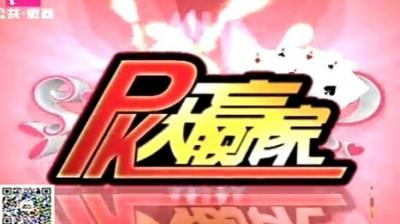 PK大赢家-2017-09-22