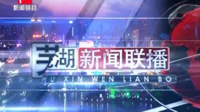 芜湖新闻-2017-10-06