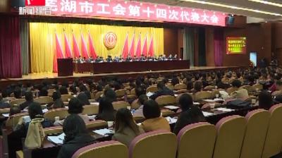 芜湖市工会第十四次代表大会开幕