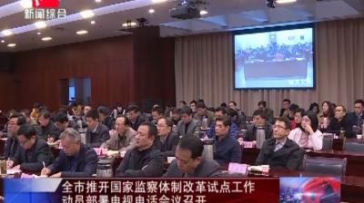 全市推开国家监察体制改革试点工作动员部署电视电话会议召开