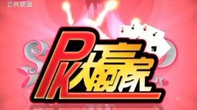PK大赢家-2017-12-31