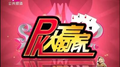 PK大赢家-2017-12-16