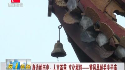 身边的历史:走进繁昌县城关夫子庙