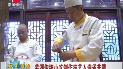 芜湖传统小吃制作技艺入选省非遗