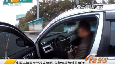 为图方便男子花钱办驾照 交警现场识破是假证