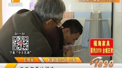 照顾病儿39年 七旬老人如今成为家庭顶梁柱