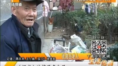 城市之光:老人拾废品补贴家用 存隐患物业劝说