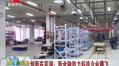 创新在芜湖:新金融助力科技企业腾飞