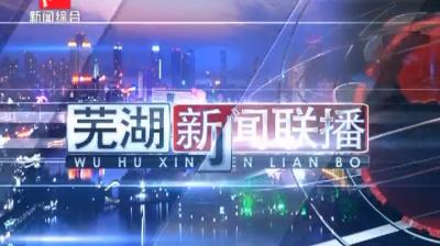 芜湖新闻-2018-01-02