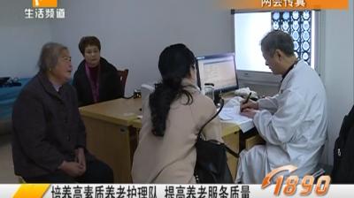 访市政协委员储照虎—培养高素质养老护理队提高养老服务质量