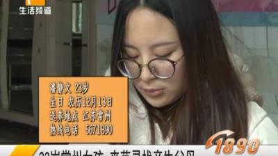 23岁常州女孩 来芜寻找亲生父母