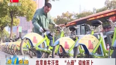 """共享单车泛滥 """"小绿""""迎难而上"""