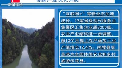 芜湖这一年(三)传统产业优化升级